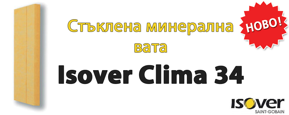 Стъклена минерална вата Isover Clima 34