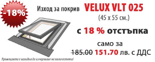 Промоция: Изходи за покриви VELUX VLT 025 с 18 % отстъпка