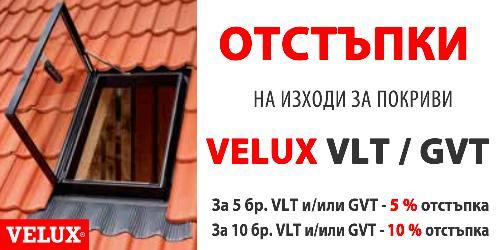 Промоция: Отстъпка за изходи за покриви VELUX VLT и GVT