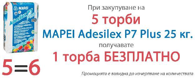 Промоция: при закупуване на 5 торби лепило за плочки Mapei Adesilex P7 Plus получавате 1 торба бонус.