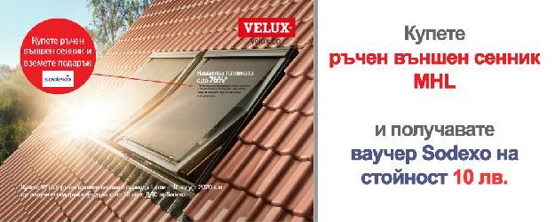 За всеки закупен ръчен външен сенник MHL получавате ваучер Sodexo на стойност 10 лв.