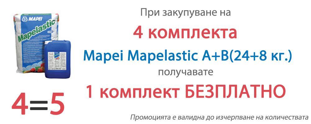 Промоция: при закупуване на 4 комплекта Mapei Mapelastic A+B(24+8 кг.) получавате 1 комплект бонус.